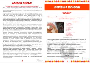 страница из книги рецептов