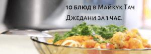 мастер класс 10 блюд